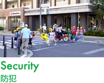 Security 防犯